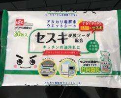 セスキ炭酸ソーダ ワイプ
